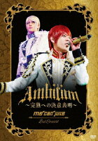 me can juke 2nd Concert 「Ambition 〜完熟への決意表明〜」(A-KIRA盤)