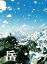 【送料無料】【I ♥ 映画。キャンペーン対象】岳 -ガクー (2枚組)【豪華版】