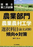 技術士第二次試験農業部門「農業農村工学」選択科目(論文試験)<傾向と対策>