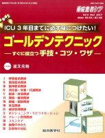 重症患者ケア(Vol.6 No.2(2017)