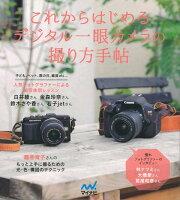 【バーゲン本】これからはじめるデシタル一眼カメラの撮り方手帖