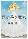 西の善き魔女(2) 秘密の花園 (角川文庫) [ 荻原規子 ]