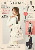 JILLSTUART SPECIAL COLLECTION 〜meets Daichi Miura