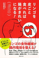 【バーゲン本】リンゴを皮ごと食べれば腸がきれいになる!