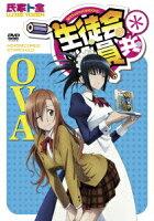 生徒会役員共* OVA