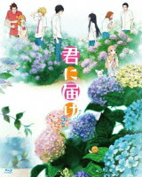 君に届け 2ND SEASON BD-BOX【Blu-ray】