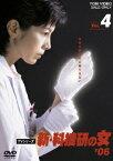 新・科捜研の女 '06 Vol.4 [ 沢口靖子 ]