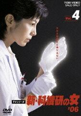 【楽天ブックスならいつでも送料無料】新・科捜研の女 '06 Vol.4 [ サワグチヤスコ ]