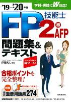 FP技能士2級・AFP 問題集&テキスト '19→'20年版