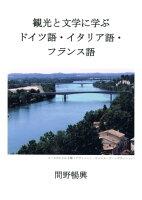 観光と文学に学ぶドイツ語・イタリア語・フランス語