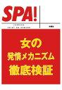 【POD】SPA!女の発情メカニズム徹底検証 (SPA!BOOKS) [ SPA!編集部 ]
