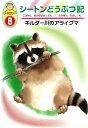 シートンどうぶつ記(8) 幼年版 キルダー川のアライグマ [