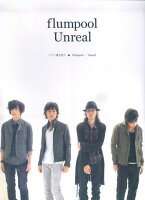 flumpool/Unreal