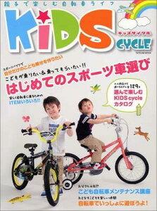 【送料無料】KiDS CYCLE