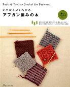 いちばんよくわかるアフガン編みの本