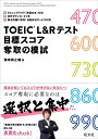 TOEIC L&Rテスト 目標スコア奪取の模試 [ 濱崎潤之輔 ]