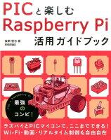 PICと楽しむRaspberryPi活用ガイドブック