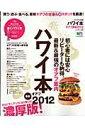 【送料無料】ハワイ本(オアフ最新 2012)