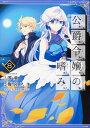 公爵令嬢の嗜み (8) (角川コミックス・エース) [ 梅宮