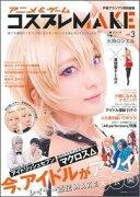 アニメ&ゲームコスプレMAKE(vol.3)