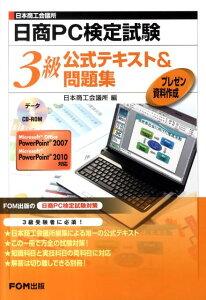 【送料無料】日本商工会議所日商PC検定試験プレゼン資料作成3級公式テキスト&問題集