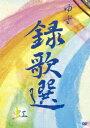 録歌選 虹 [ ゆず ]