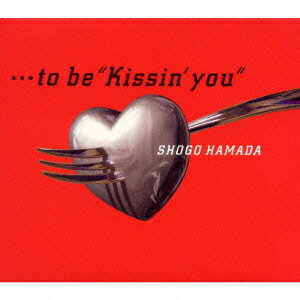 …to be {Kissin' you}画像