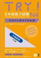 TRY!日本語能力試験N4(中国語版)