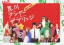 【送料無料】荒川アンダー ザ ブリッジ DVD BOX