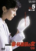 新・科捜研の女'06 5 最終巻