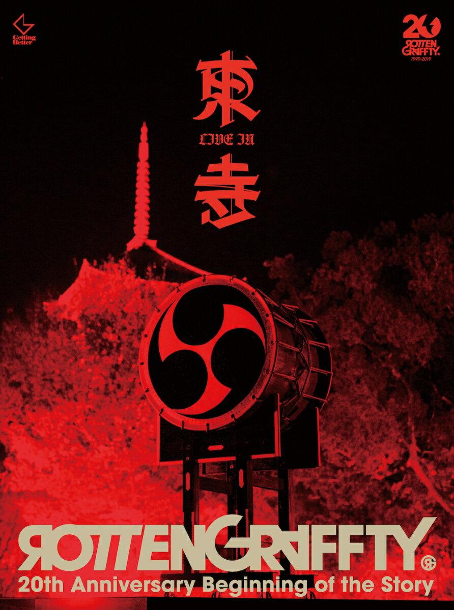 ROTTENGRAFFTY LIVE in 東寺 完全生産限定盤【Blu-ray】