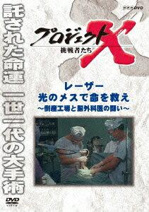 プロジェクトX 挑戦者たち レーザー・光のメスで命を救え 〜倒産工場と脳外科医の戦い〜