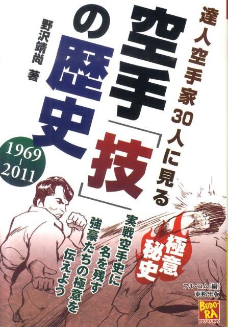 格闘技, 空手 30 1969-2011 BUDO-RA BOOKS