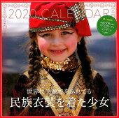 2020 民族衣装を着た少女 カレンダー