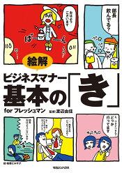 絵解 ビジネスマナー基本の「き」for フレッシュマン