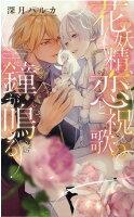 花の妖精、恋と祝歌の鐘が鳴る
