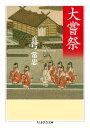 大嘗祭 (ちくま学芸文庫 マー44-2) [ 真弓 常忠 ] - 楽天ブックス