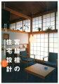 宮脇檀の住宅設計カラー・改訂版