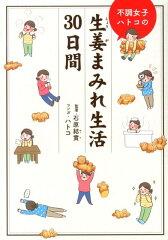 【送料無料】不調女子ハトコの生姜まみれ生活30日間 [ ハトコ ]