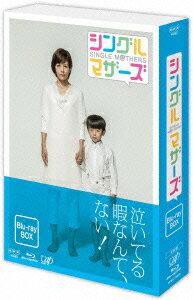 【楽天ブックスならいつでも送料無料】シングルマザーズ Blu-ray BOX【Blu-ray】 [ 沢口靖子 ]
