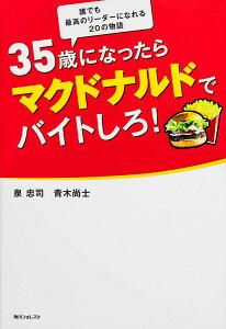 【送料無料】35歳になったらマクドナルドでバイトしろ! [ 泉忠司 ]