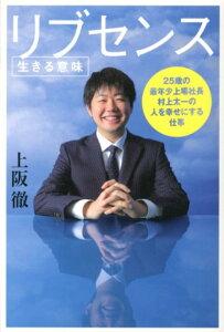 【書評】リブセンス 25歳の最年少上場社長 村上太一の人を幸せにする仕事