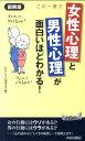 この一冊で「女性心理」と「男性心理」が面白いほどわかる!図解版 (青春新書プレイブックス) [ おもしろ心理学会 ] - 楽天ブックス