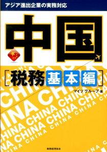 【送料無料】アジア進出企業の実務対応中国(税務基本編) [ マイツグループ ]