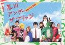【送料無料】【定番DVD&BD6倍】荒川アンダー ザ ブリッジ Blu-ray BOX【Blu-ray】