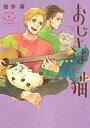 おじさまと猫(6) (GCp) [ 桜井海 ] - 楽天ブックス