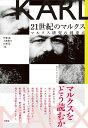 21世紀のマルクス マルクス研究の到達点 [ 伊藤 誠 ]
