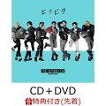 【先着特典】ヒラヒラ (CD+DVD) (オリジナルポストカード)