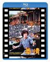拳精 日本劇場公開版【Blu-ray】 [ ジャッキー・チェン[成龍] ]