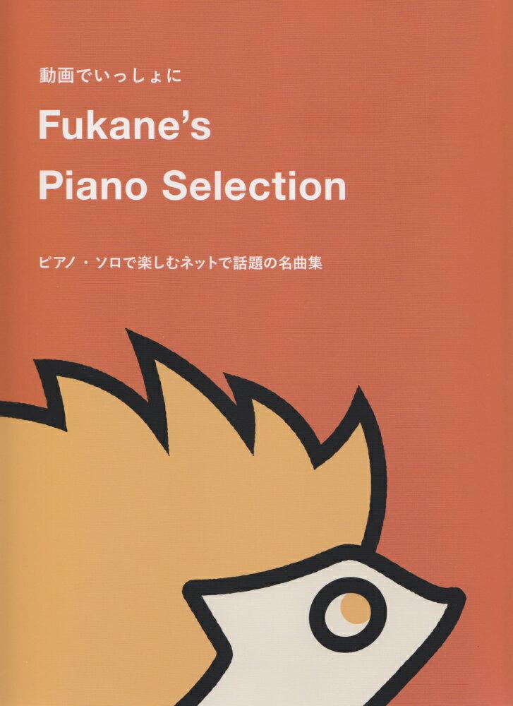 動画でいっしょに Fukane's Piano Selection画像